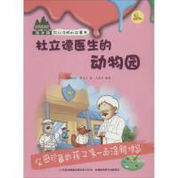【全新直发】杜立德医生的动物园 (美)休・罗夫丁 著;王贝尔 编译