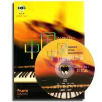 中国儿童钢琴曲选钢琴曲选 附CD一张但昭义儿童钢琴教材钢琴教程儿童钢琴练习曲谱音乐图书籍上海音乐出版社