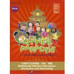 汉语乐园(英文版)3 精装版(含2学生用书+2活动手册+4CD-ROM+2CD)新增