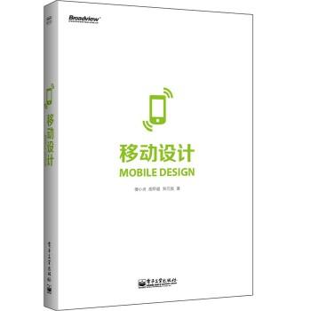 移动设计(全彩)(全彩实例讲解+动态案例展示,覆盖iOS、Android、WindowsPhone三大移动设计平台!)