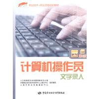 计算机操作员(四级)第3版(文字录入)1+X职业技术职业资格培训教材