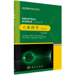 【按需印刷】-工业科学(第2卷)(英文版)