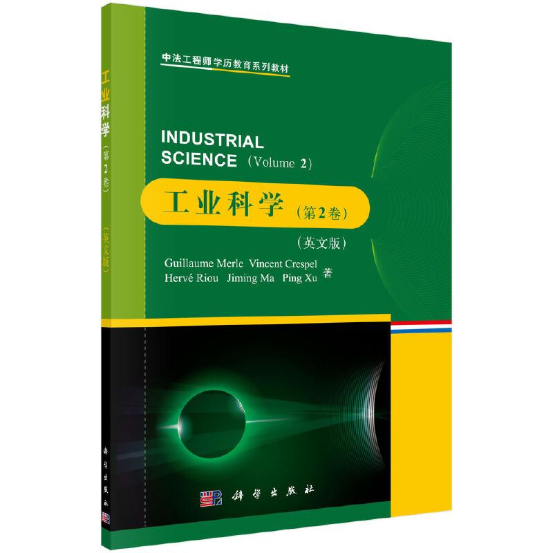 【按需印刷】-工业科学(第2卷)(英文版) 按需印刷商品,发货时间20个工作日,非质量问题不接受退换货。