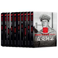 二战风云人物10本套装精装版麦克阿瑟 古德里安 隆美尔 丘吉尔 历史人物传记二战历史介绍