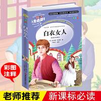 正版 白衣女人(名师点评+读后感) 人生必读书9-15岁中文原著青少版3-4-5-6三四五六年级小学