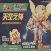 天空之神-奥拉星超人气亚比造型玩具-(升级版)-随书附赠星际通行卡