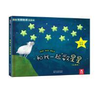 趣味触感玩具书系列 和我一起数星星0-2-3-6岁宝宝启蒙认知早教书儿童幼儿亲子阅读书籍幼儿园大班教材和我一起数瓢虫同