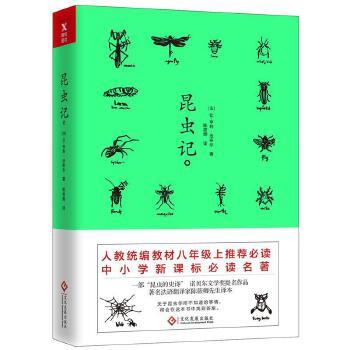 昆虫记( 货号:751422220)