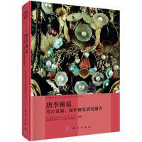 唐李��墓――考古发掘、保护修复研究报告 【正版书籍】