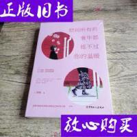 [二手旧书9成新]世间所有的奢华都抵不过你的温暖 /雨桦 中国工人