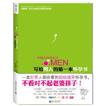 写给男人的第一本怀孕书(pdf+txt+epub+azw3+mobi电子书在线阅读下载)