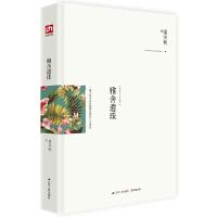 雅舍遗珠:一幅平和冲淡而温暖和煦的人生拼图(精装典藏新善本)