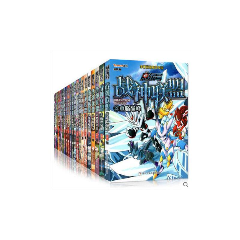 缺 第五册  赛尔号战神联盟全套1-19-20-21-22册全集共21册 赛尔号精灵传说大电影3D同名小说书籍赛尔号战神联盟(1沙丘魔海) 正版少儿小说 正版保障 当天发货