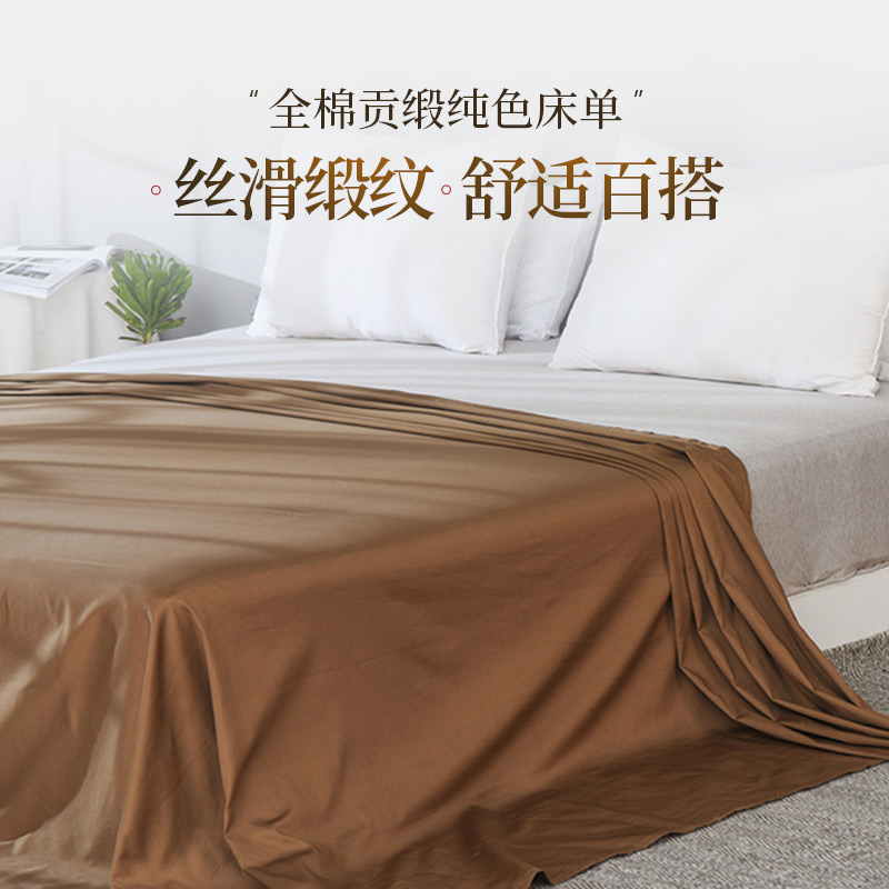 【网易严选 秒杀专区】全棉贡缎纯色床单 丝滑缎纹  舒适百搭