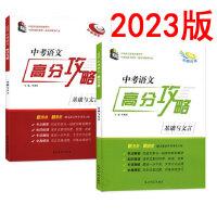 包邮2020版中考语文高分攻略基础与文言(厚积薄发+全真训练)全二册含2本书北京专用 赠试卷1本