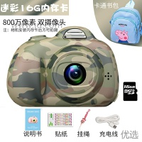 【新品】儿童照相机玩具可拍照卡通高清小单反宝宝女孩相机六一节礼物 迷彩 16G内存卡-买一送5-顺丰