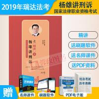 2019年国家统一法律职业资格考试.5.杨雄讲刑诉之精讲