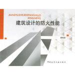 【正版直发】建筑设计的防火性能 黄镇梁 9787112083732 中国建筑工业出版社