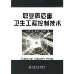 职业病危害卫生工程控制技术邵强,胡伟江,张东普9787502567866化学工业出版社