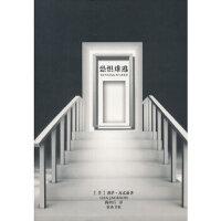 恐惧难逃(Running Scared) Lisa Jackson 【美】丽莎・杰克森 黄山书社 9787546146