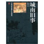 【正版新书直发】城南旧事林海音,关维兴 绘9787500686729中国青年出版社