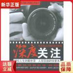 深度关注 王德义 中国检察出版社9787510203565【新华书店 品质保障】