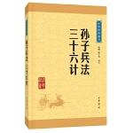 正版全新 中华经典藏书12:孙子兵法・三十六计(新版)平装