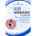 汉语初级强化教程:听说课本III(附光盘)