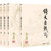 金庸作品集(朗声旧版)金庸全集(16-19)-倚天屠龙记(全四册)