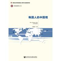 韩国人的中国观