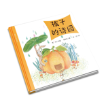 孩子的诗园/谭旭东儿童诗绘本