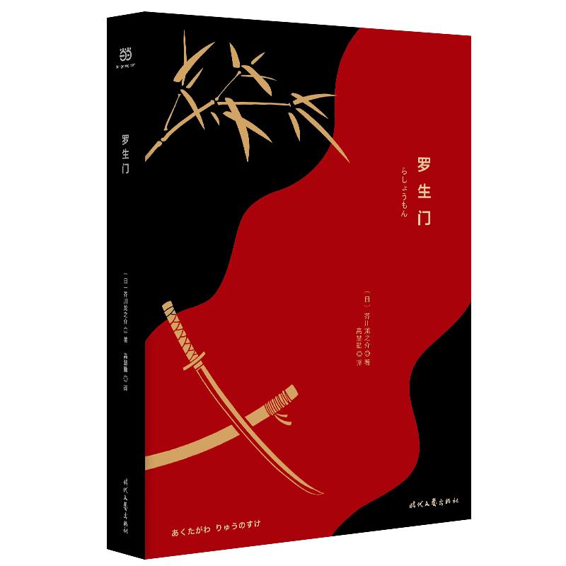 罗生门(精装) 日本近代文学扛鼎之作、豆瓣8.5分译本