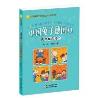 中国兔子德国草系列 天才躺在地上 周锐中国幽默儿童文学 小学生三四五六年级3-4-5-6年级课外阅读幽默儿童小说6-9
