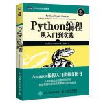 火热促销 Python编程 从入门到实践 [美]埃里克・马瑟斯(Eric Matthes) 9787115428028
