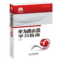【正版新书直发】华为路由器学习指南9787115357427人民邮电出版社