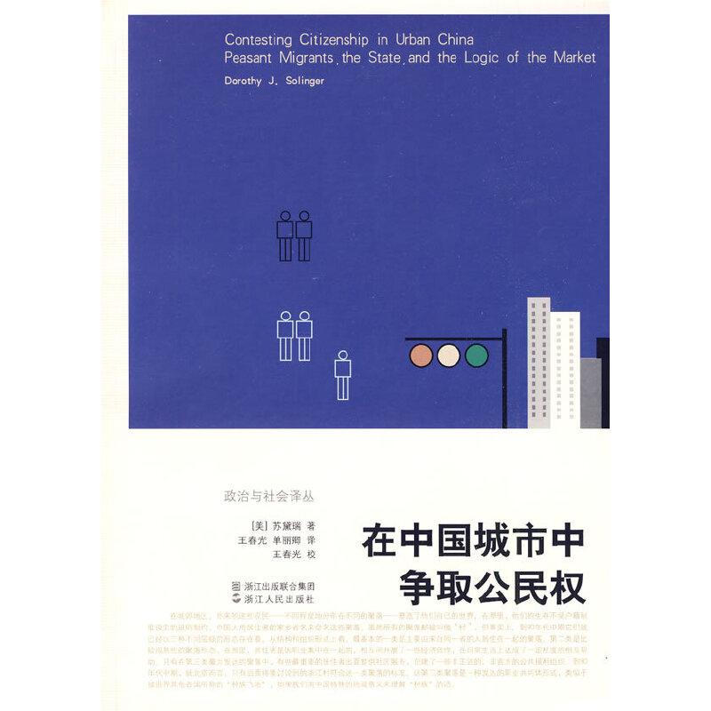 在中国城市中争取公民权