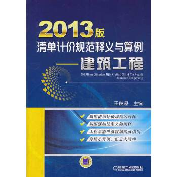 2013版清单计价规范释义与算例-建筑工程