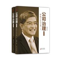 公司治理:郎咸平学术文集(增补版)(上、下卷套装)