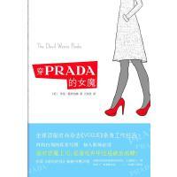 穿PRADA的女魔 〔美〕劳伦薇丝伯格 9787544254229 南海出版公司【直发】 达额立减 闪电发货 80%城市