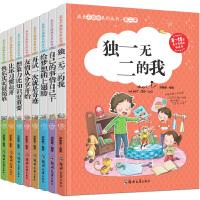 成长不烦恼 8册系列丛书第二季 自己的事情自己干学会分享养成好习惯6-12岁青少年成长励志儿童文学二三四五六年级中小学