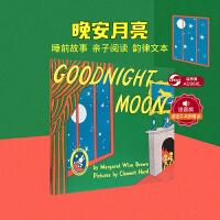 英文原版 Goodnight Moon 月亮晚安 平装大开本 美国Top100本读廖彩杏书单吴敏兰 一个备受欢迎的晚安