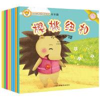 卡尔小镇心灵成长系列 绘本图书0-3-6岁交往篇 畅销儿童绘本书籍套装 学会与人交往心灵成长图画书