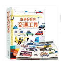 最全最酷的交通工具 儿童工程车故事书0-2-3-4-5-6岁汽车翻翻立体书 幼儿书籍宝宝图画书绘本读物幼儿园绘本车车认
