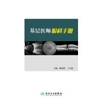正版现货基层医师眼科手册 陈伟蓉 人民卫生出版社