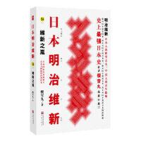 日本明治维新:维新之岚樱雪丸凤凰出版社9787807299325