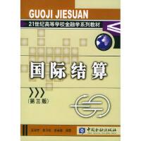 国际结算(第三版) 苏宗祥,景乃权,张林森 9787504933744 中国金融出版社