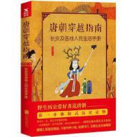 【全新直发】唐朝穿越指南:长安及各地人民生活手册 森林鹿 著