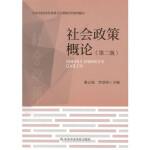 社会政策概论(第二版) 谢志强 9787503560606 中共中央党校出版社 新华正版 全国70%城市次日达