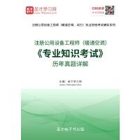 注册公用设备工程师(暖通空调)《专业知识考试》历年真题详解(电子书)