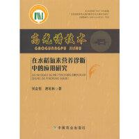 【正版直发】高光谱技术在水稻氮素营养诊断中的应用研究 张金恒,唐延林 9787109171626 中国农业出版社